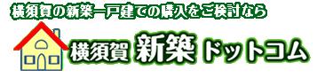 横須賀新築ドットコム「横須賀の新築一戸建て検索サイト」